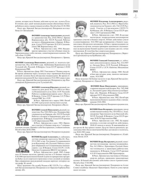 Page595.jpg