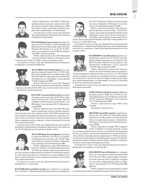 Page249.jpg