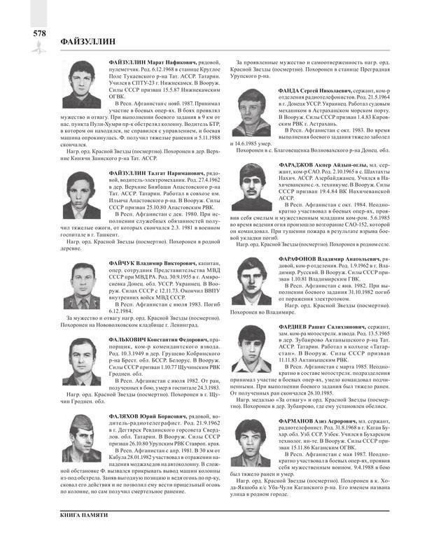 Page578.jpg