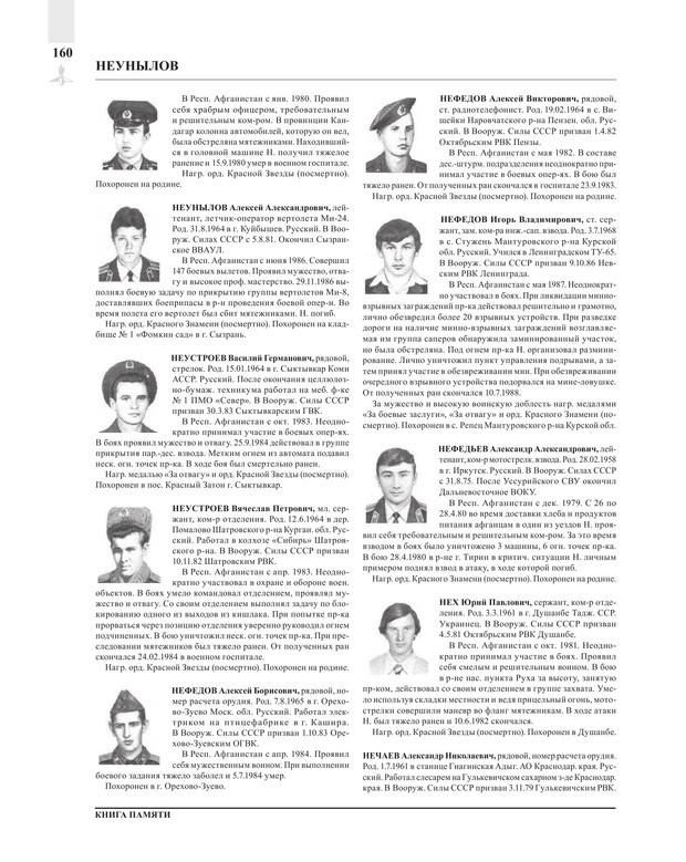 Page160.jpg