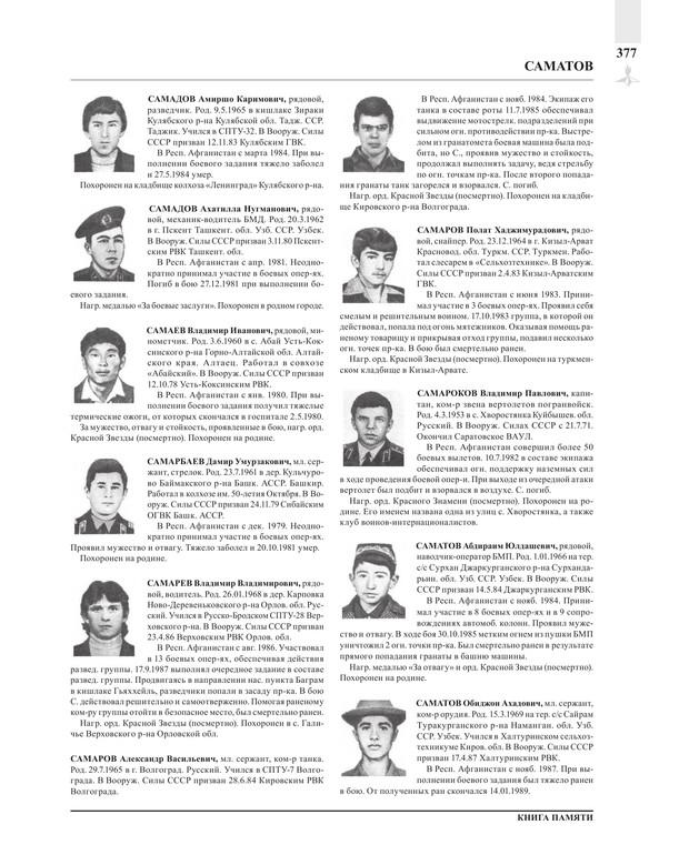 Page377.jpg