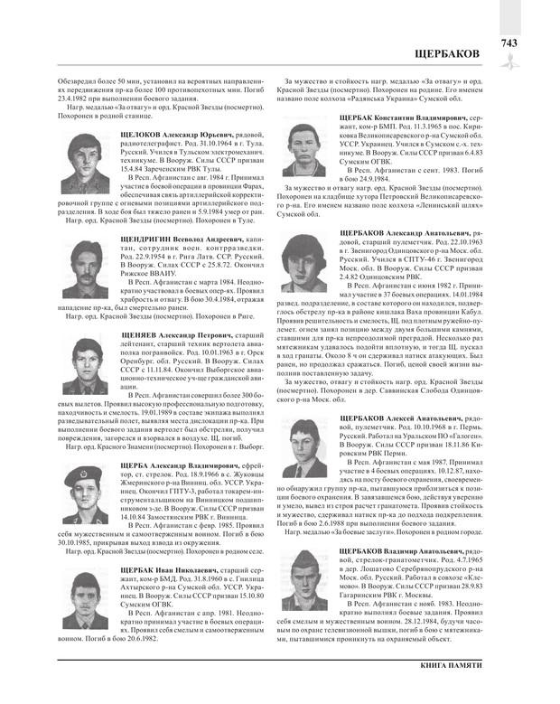 Page743.jpg