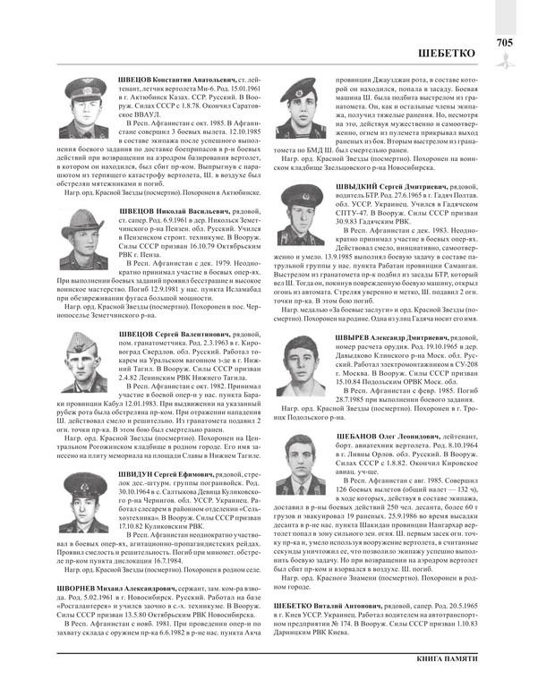 Page705.jpg