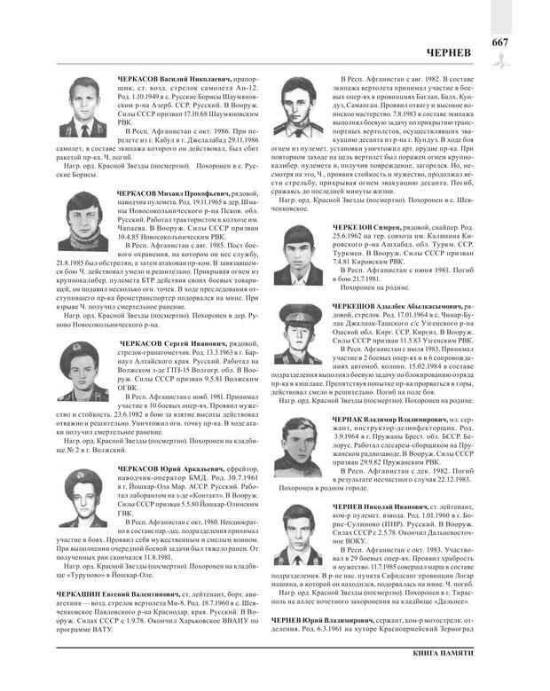 Page667.jpg
