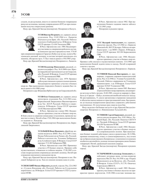 Page570.jpg