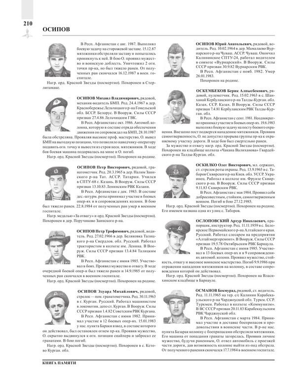 Page210.jpg