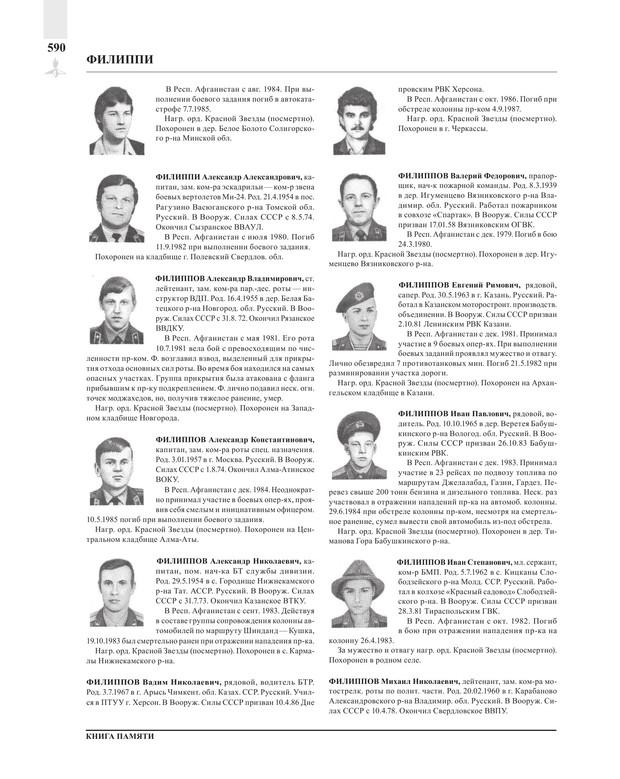 Page590.jpg