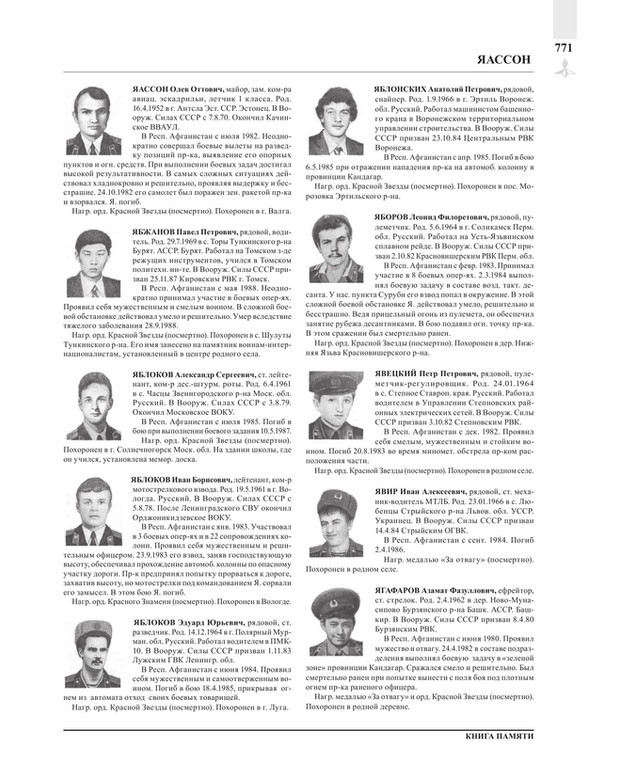 Page771.jpg