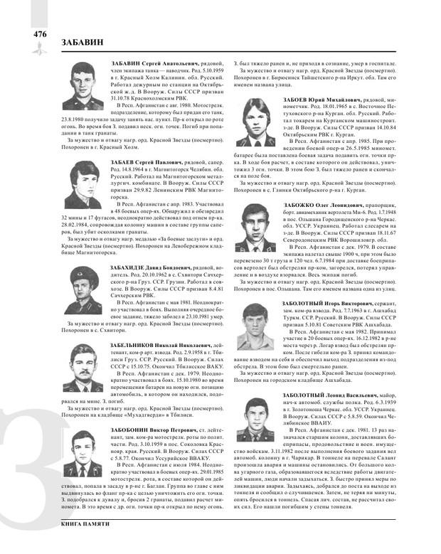 Page478.jpg