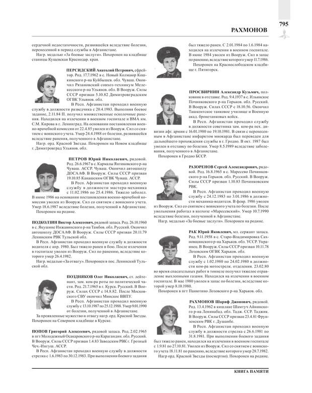 Page795.jpg