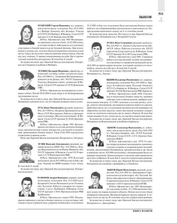 Page513.jpg