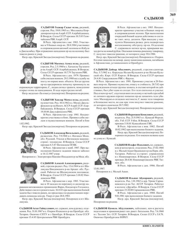 Page369.jpg