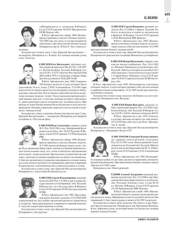 Page437.jpg