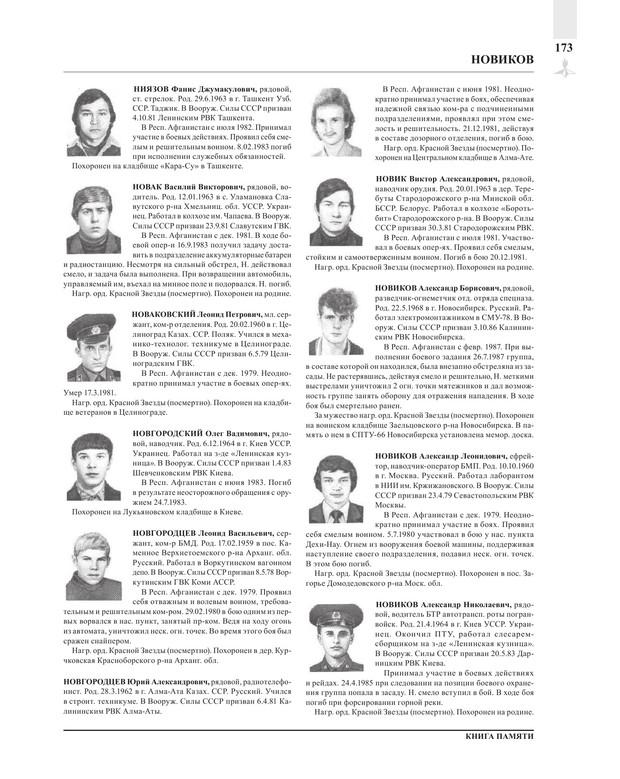 Page173.jpg
