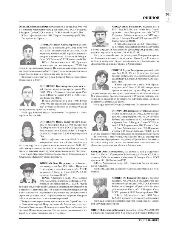 Page201.jpg