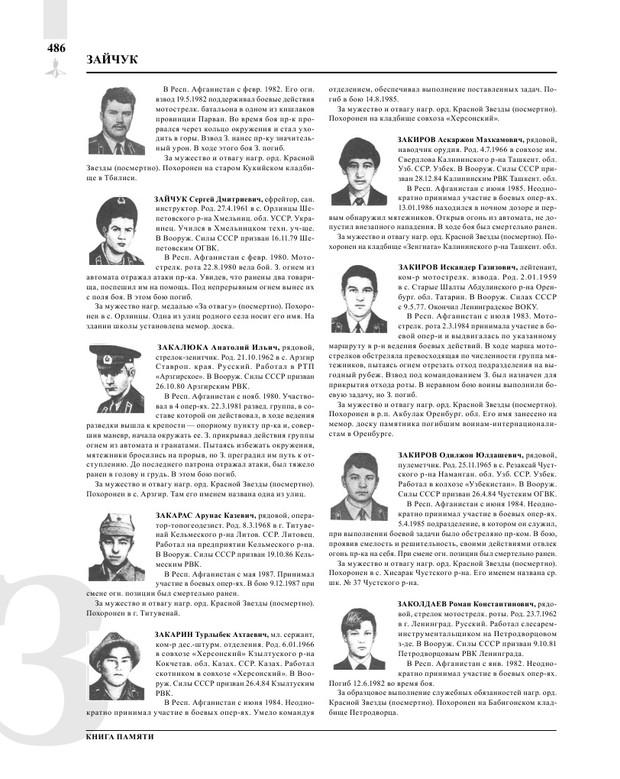Page488.jpg