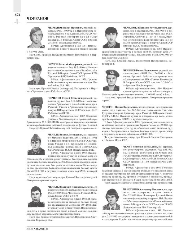 Page674.jpg