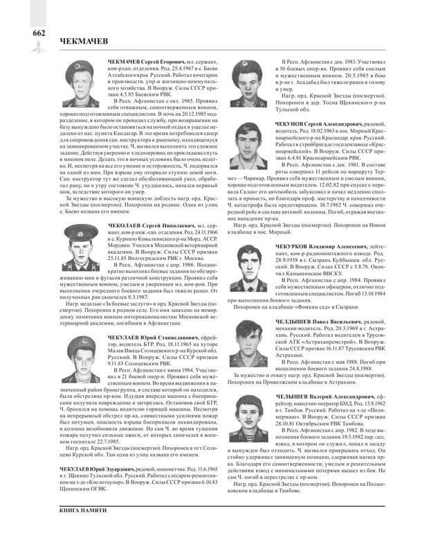 Page662.jpg