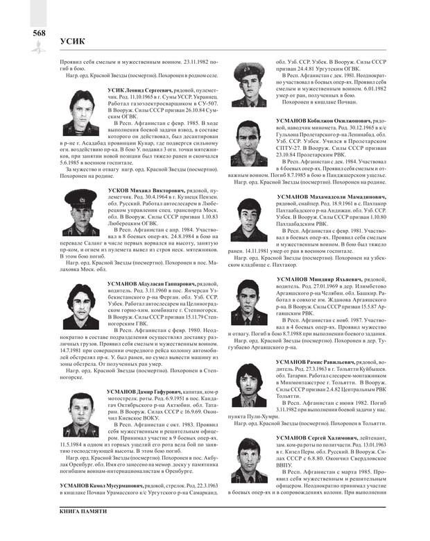 Page568.jpg