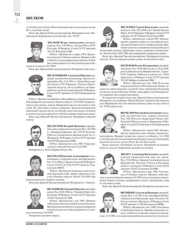 Page712.jpg