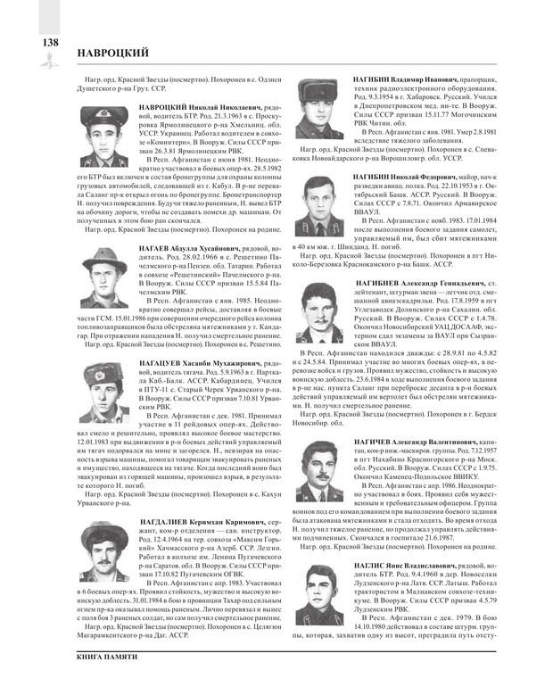 Page138.jpg