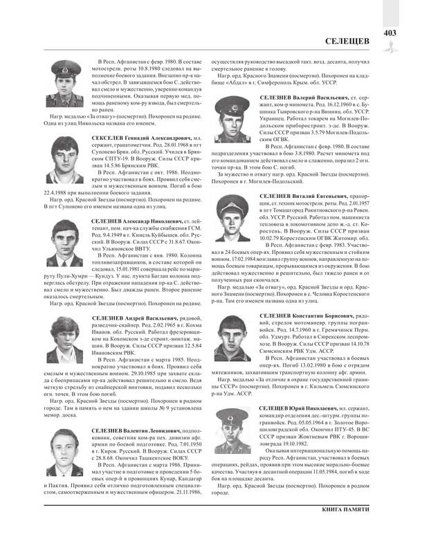 Page403.jpg