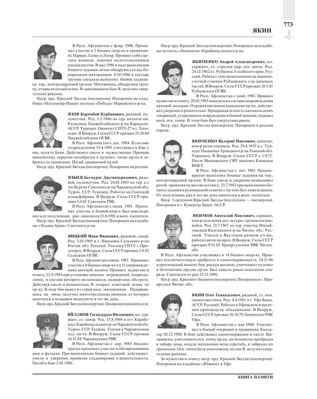 Page773.jpg