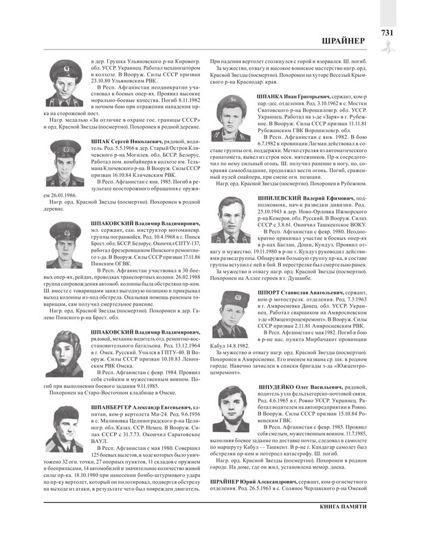 Page731.jpg
