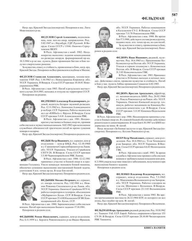 Page587.jpg
