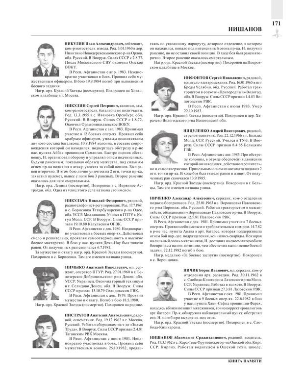 Page171.jpg