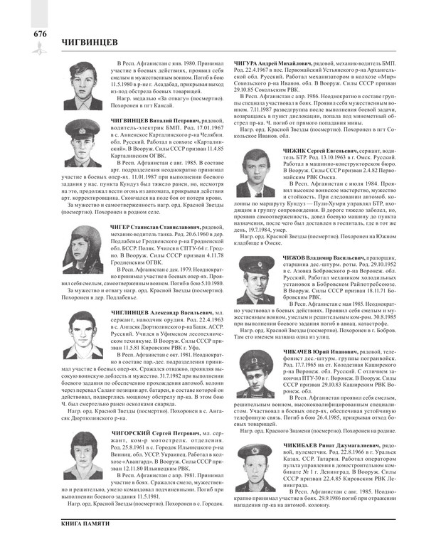Page676.jpg