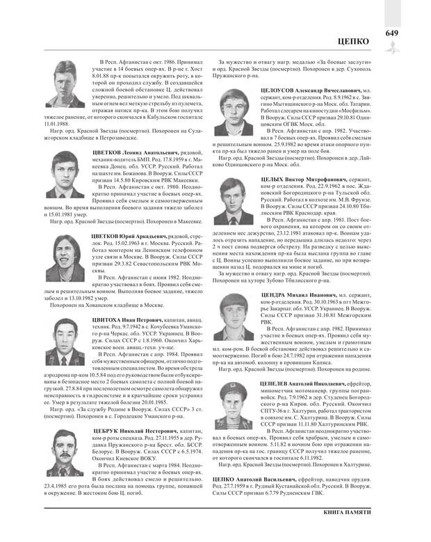 Page649.jpg