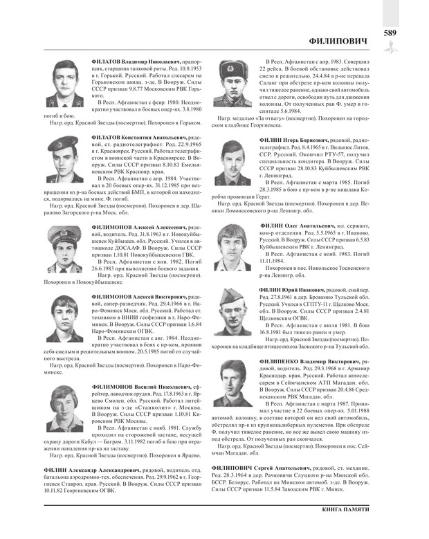 Page589.jpg