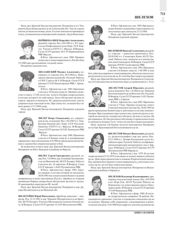 Page711.jpg