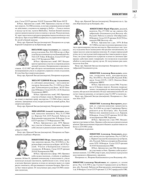Page163.jpg