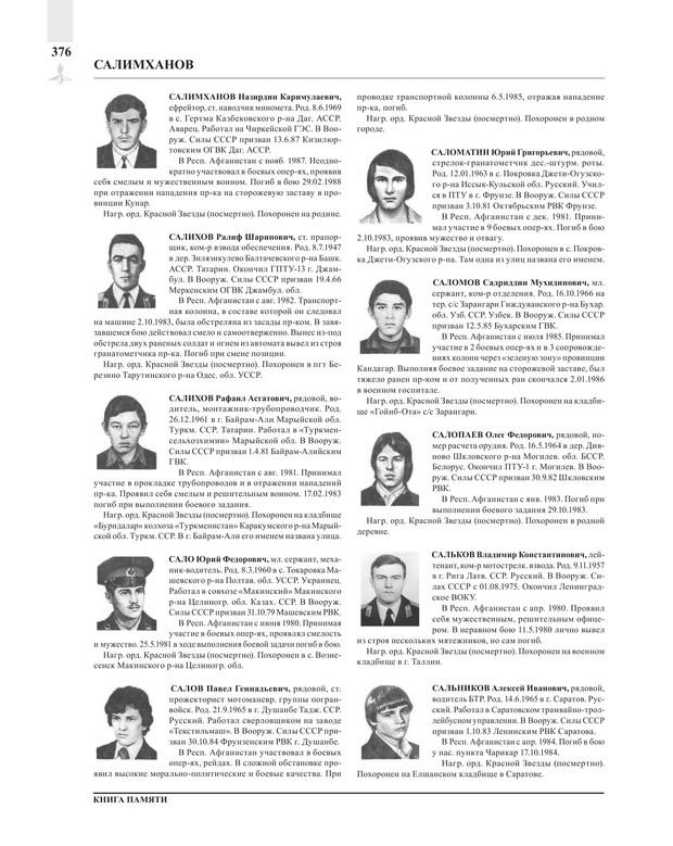 Page376.jpg