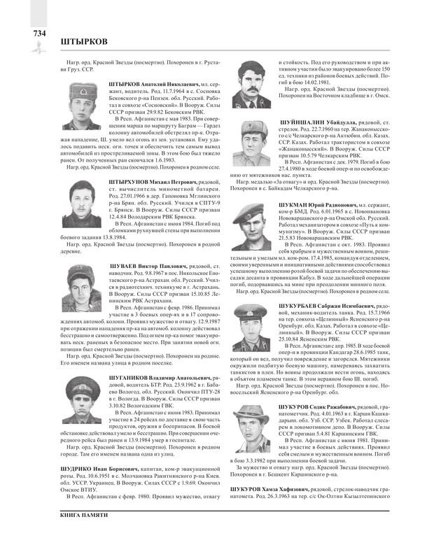 Page734.jpg