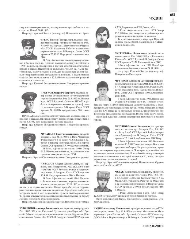 Page681.jpg