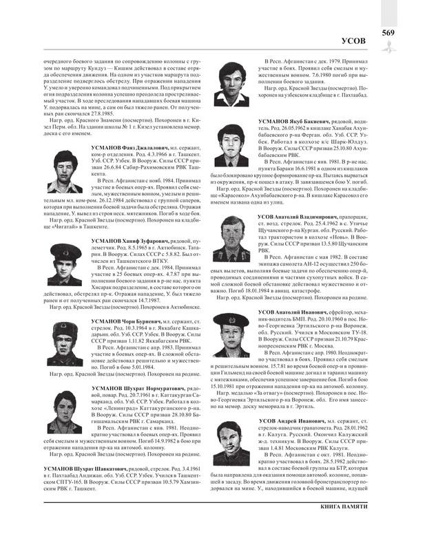 Page569.jpg