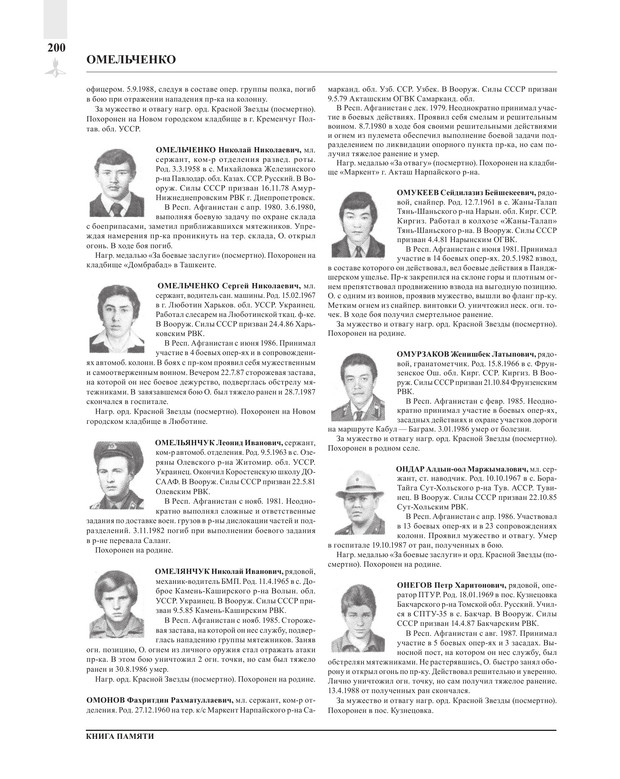 Page200.jpg