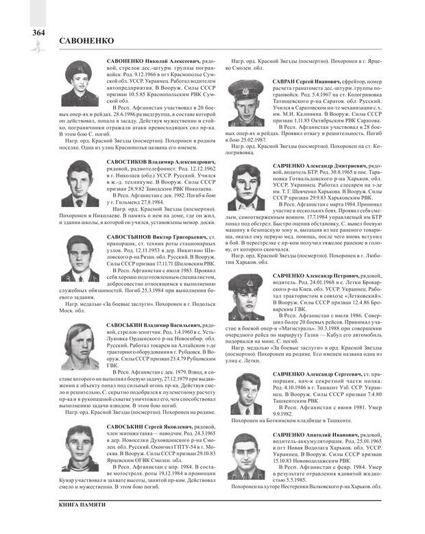 Page364.jpg