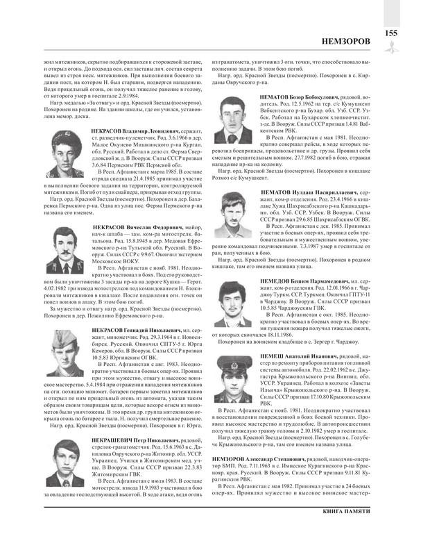 Page155.jpg