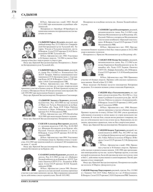 Page370.jpg