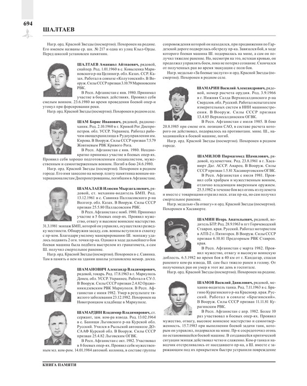Page694.jpg