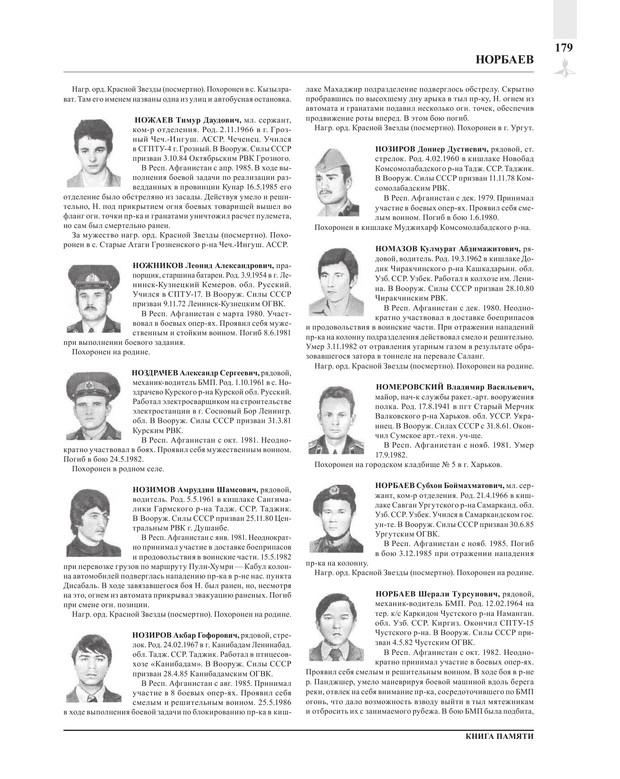 Page179.jpg