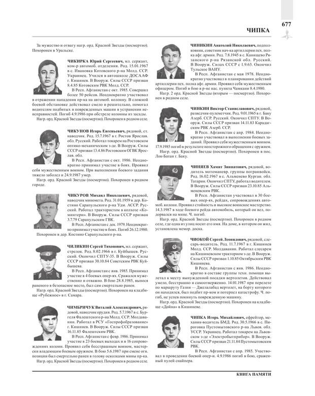Page677.jpg