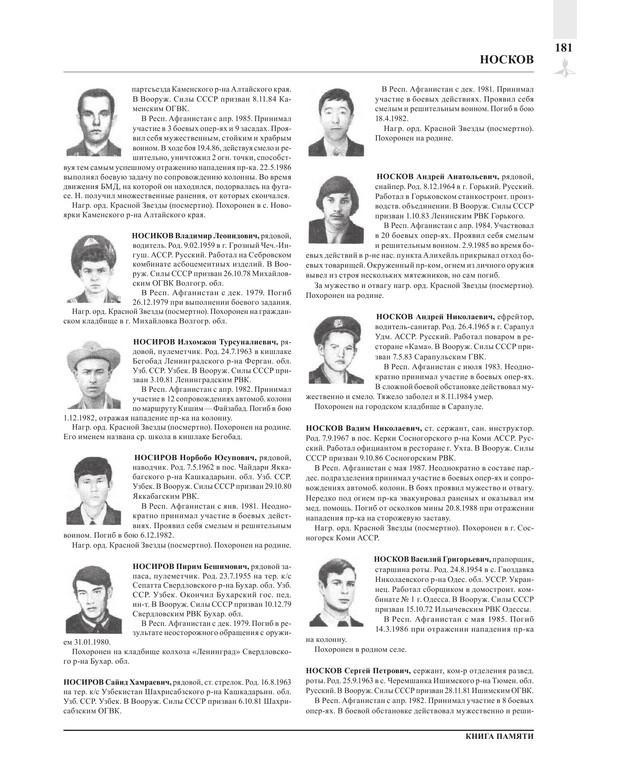 Page181.jpg