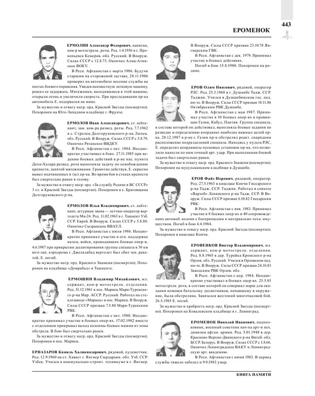 Page445.jpg