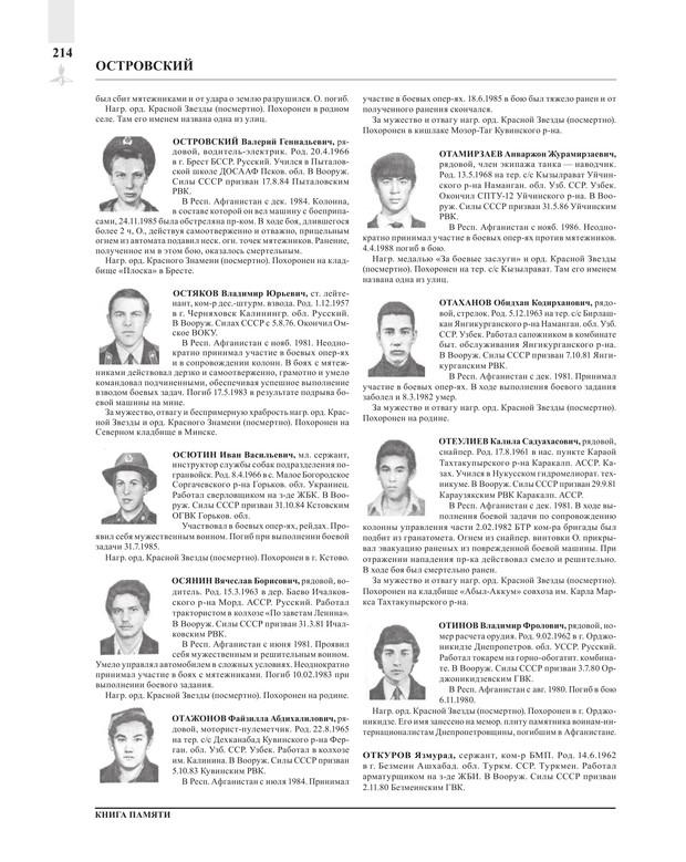 Page214.jpg