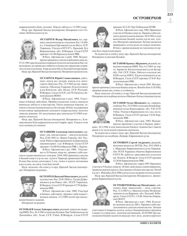 Page213.jpg